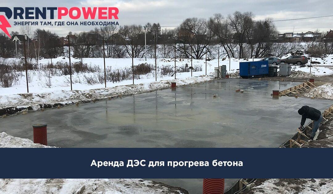 Аренда дизель генератора для прогрева бетона