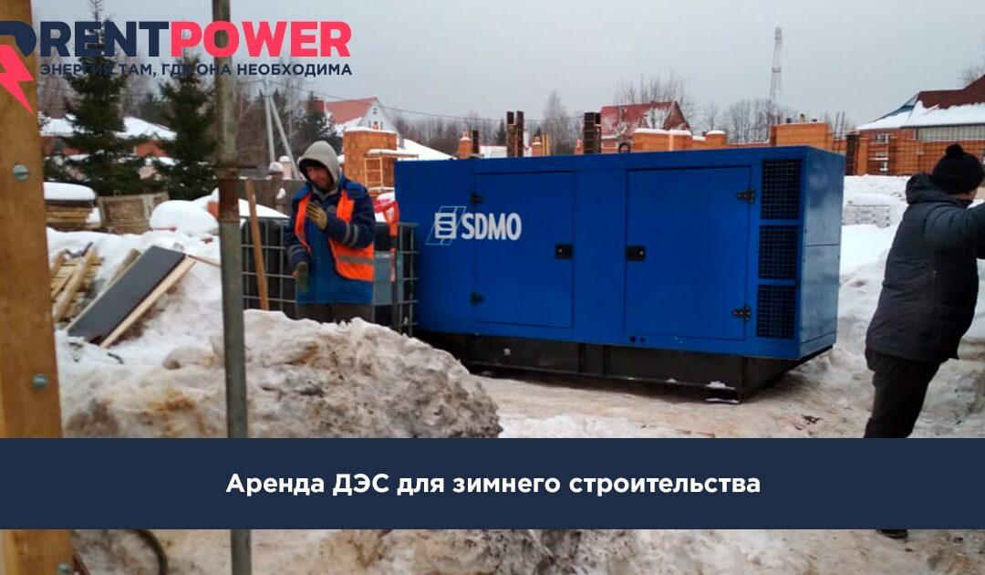 Аренда ДЭС для зимнего строительства