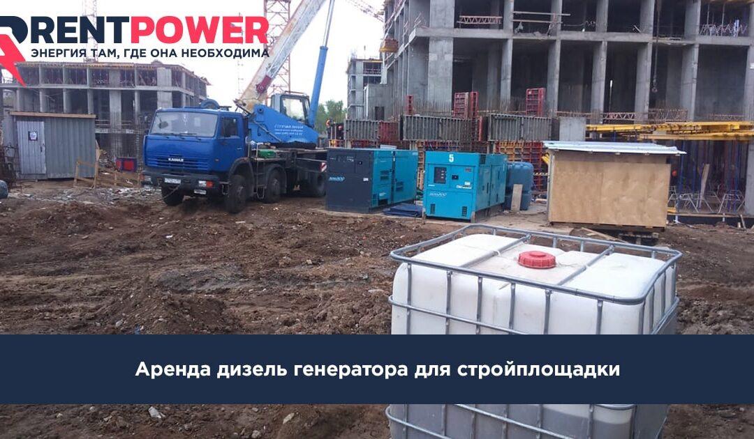 Аренда дизель генератора для стройплощадки